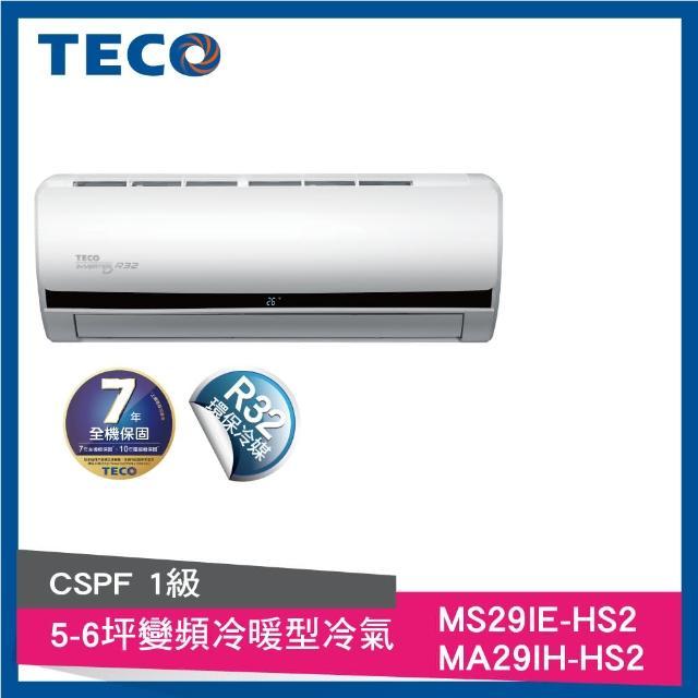 【TECO 東元】5-6坪 一對一R32頂級變頻冷暖型冷氣(MA29IH-HS2/MS29IE-HS2)