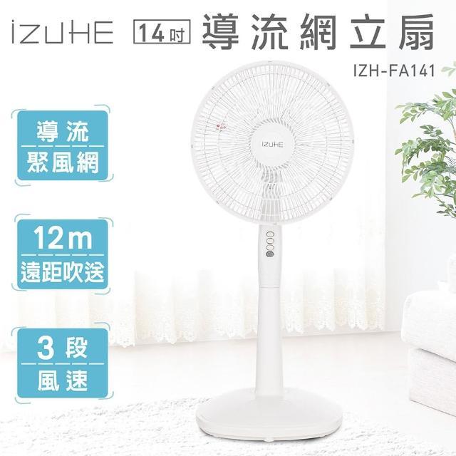 【IZUHE伊佐賀】14吋導流網立扇/電風扇(IZH-FA141)