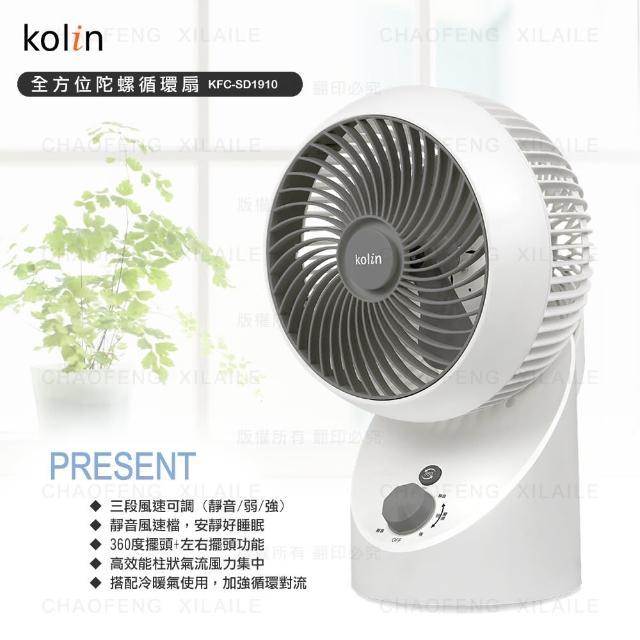【Kolin 歌林】9吋360°機械式循環扇