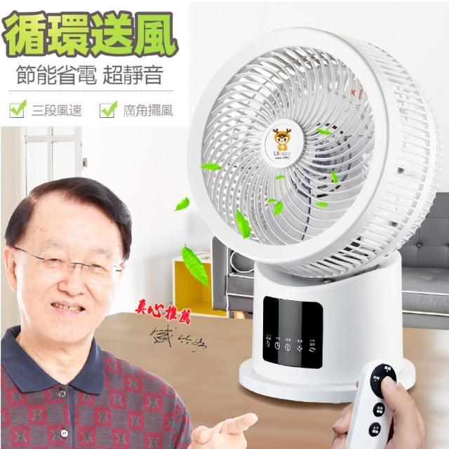 【LAPOLO】遙控循環扇/涼風扇LA-6512