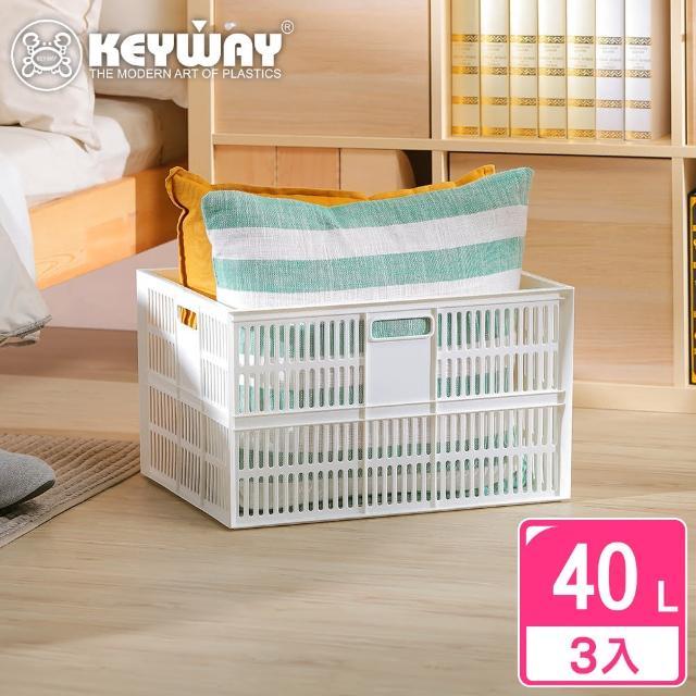 【KEYWAY】深型超大尼刻萬用籃-3入(收納籃 堆疊置物籃 MIT台灣製造)