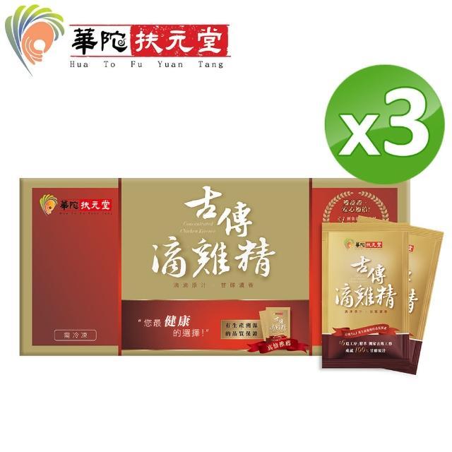 【華陀扶元堂】古傳鮮滴雞精3盒-冷凍包裝(20包/盒)
