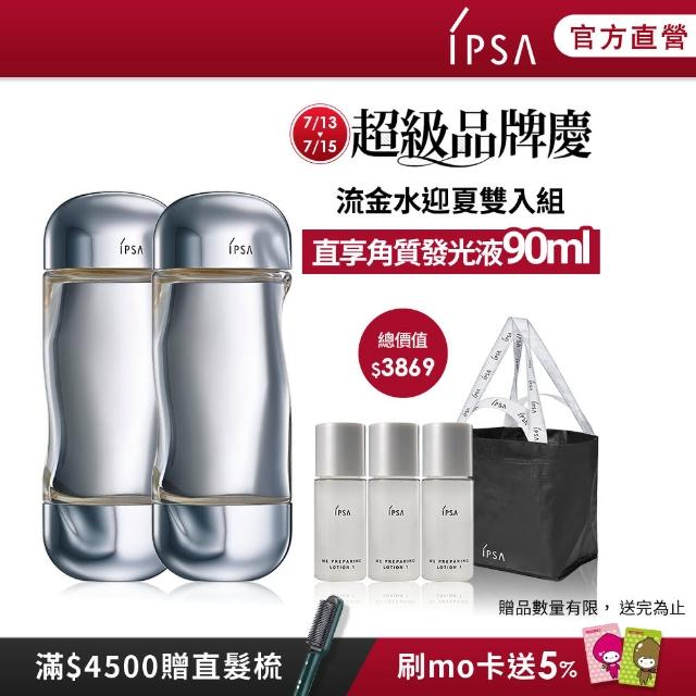 【IPSA】流金角質掰掰組(618限定買2送5)