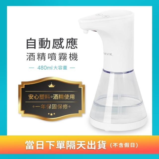 【RONEVER】PC-803AL 自動感應酒精噴霧機-480ML