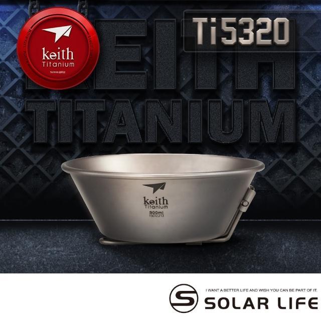 【索樂生活】鎧斯Keith Ti5320純鈦輕量環保湯碗(戶外野外露營防腐蝕便攜飯菜湯麵餐碗隨身環保餐具)