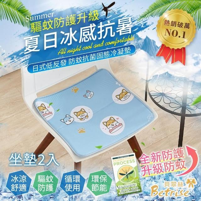 【Betrise】升級驅蚊防護-日本夯熱銷防蚊抗菌固態凝膠持久冰涼墊-獨家開版(坐墊-超值買一送一)