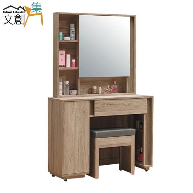 【文創集】滋賀 現代3尺開合式鏡台/化妝台組合(含化妝椅)