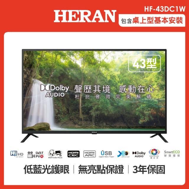 【HERAN 禾聯】43型 FHD低藍光液晶顯示器(HF-43DC1W)