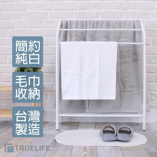 【TrueLife】簡約純白毛巾架(站立式毛巾架/落地毛巾架/直立毛巾架/浴巾架/毛巾收納/浴室收納)