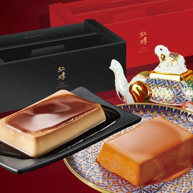 【紅磚布丁】盛夏布丁禮盒12入/兩件組(傳統焦糖/泰式奶茶)(共24入)