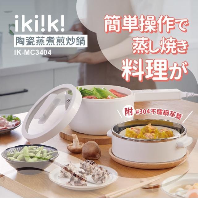 【Ikiiki伊崎】陶瓷蒸煮煎炒鍋(IK-MC3404)