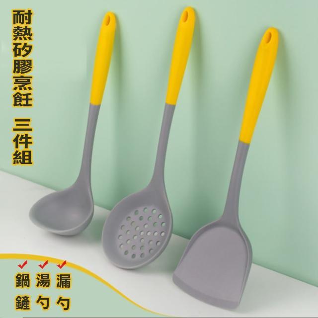 【優廚寶】耐熱矽膠烹飪3件組鍋鏟湯勺/耐高溫適用不沾鍋、平底鍋、煎鍋(3件組)