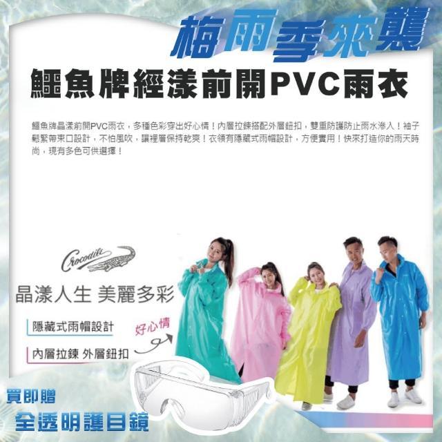 【夏日雨季】外送專用晶漾雨衣-贈透明護目鏡(雨衣)