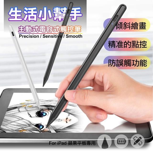 【CityBoss】for iPad 蘋果平板專用 生活小幫手主動式電容式副廠觸控筆-附USB充電線孔