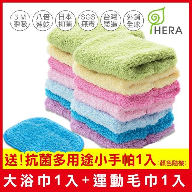【HERA 赫拉】HERA 3M 抗菌超柔纖休閒組(大浴巾+運動毛巾+送多用途小手帕)