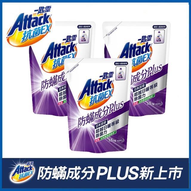 【一匙靈】抗菌EX防?成分PLUS洗衣精補充包(1.5kgX3包)