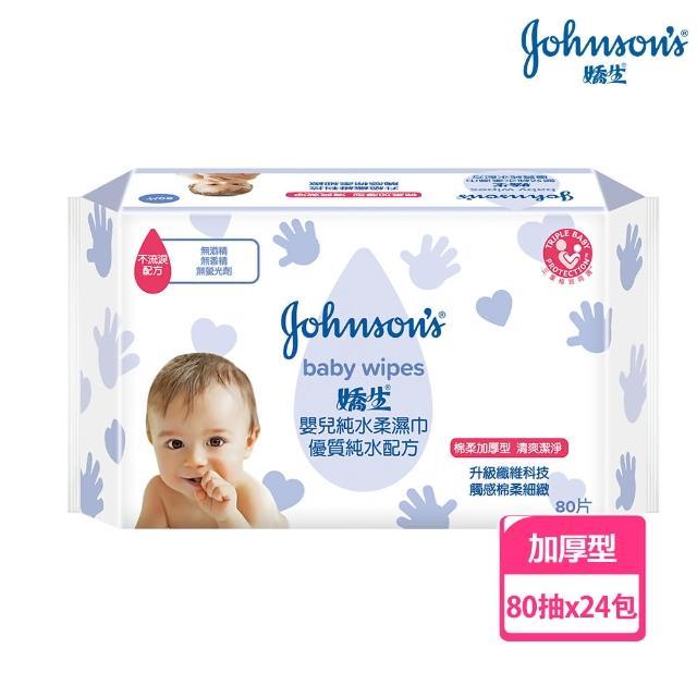 【Johnsons 嬌生】嬰兒純水柔濕巾加厚型 新包裝(80片x12入x2箱)