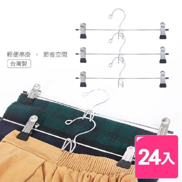【AXIS 艾克思】台灣製903防滑裙褲架_24入