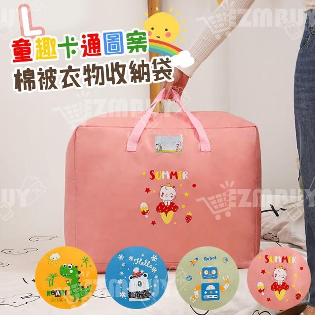 【J 精選】童趣卡通圖案手提棉被袋/衣物收納袋/搬家袋(L號)