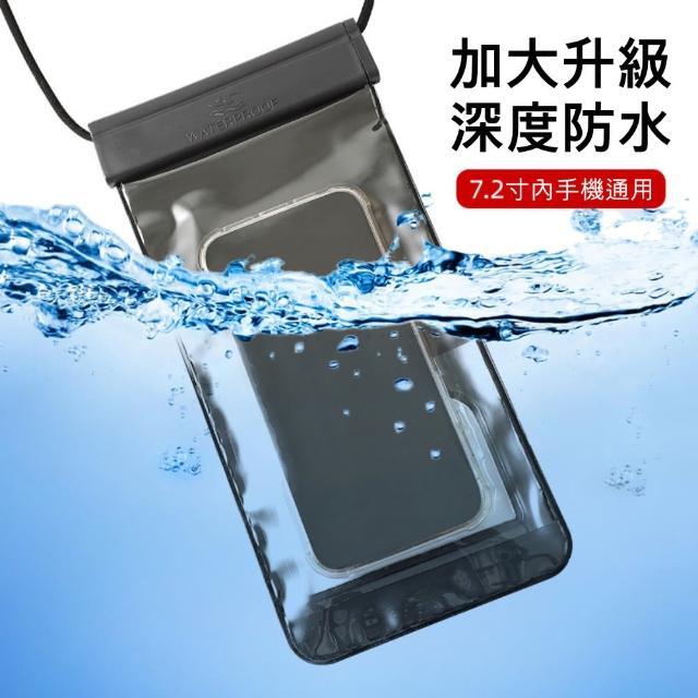 【Dagebeno荷生活】加大加厚版手機防水套 觸控防水套 充氣款全方位保護