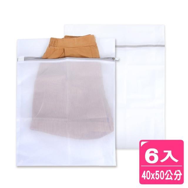 【AXIS 艾克思】實用方形40x50cm防滑拉鍊細密網洗衣袋.衣物收納袋(6入組)
