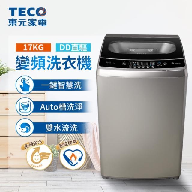 【TECO 東元】★好禮2選1★17kg DD直驅變頻洗衣機(W1769XS)