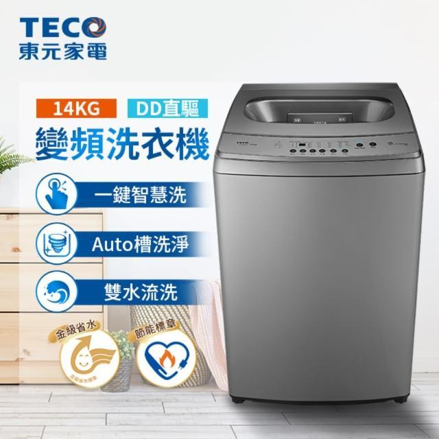 【TECO 東元】★好禮2選1★14kg DD直驅變頻洗衣機(W1469XS)