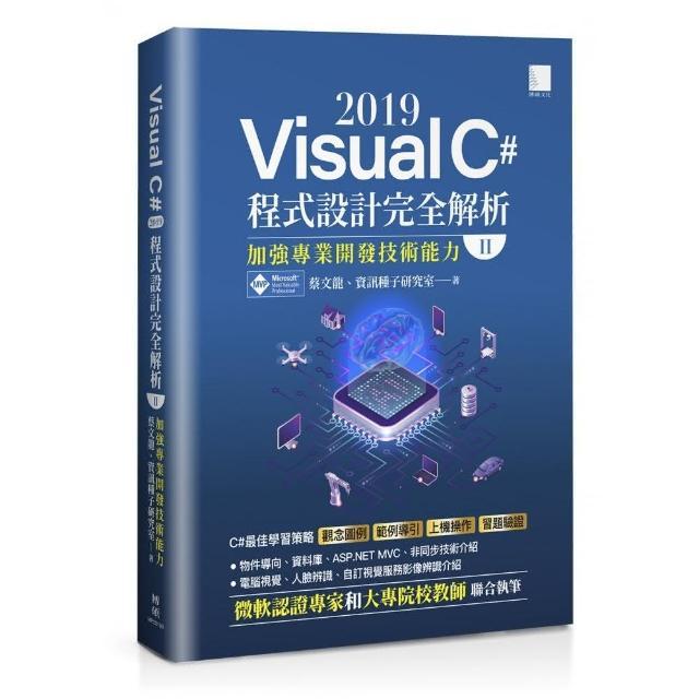 Visual C#2019程式設計完全解析(II):加強專業開發技術能力
