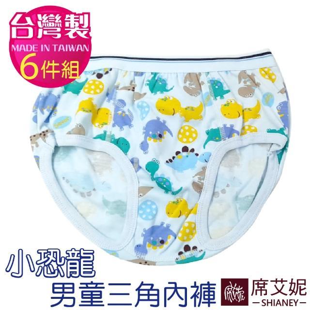 【SHIANEY 席艾妮】男童 MIT舒適 小恐龍 棉質三角內褲 S/M/L/XL/XXL 台灣製造(6件組)