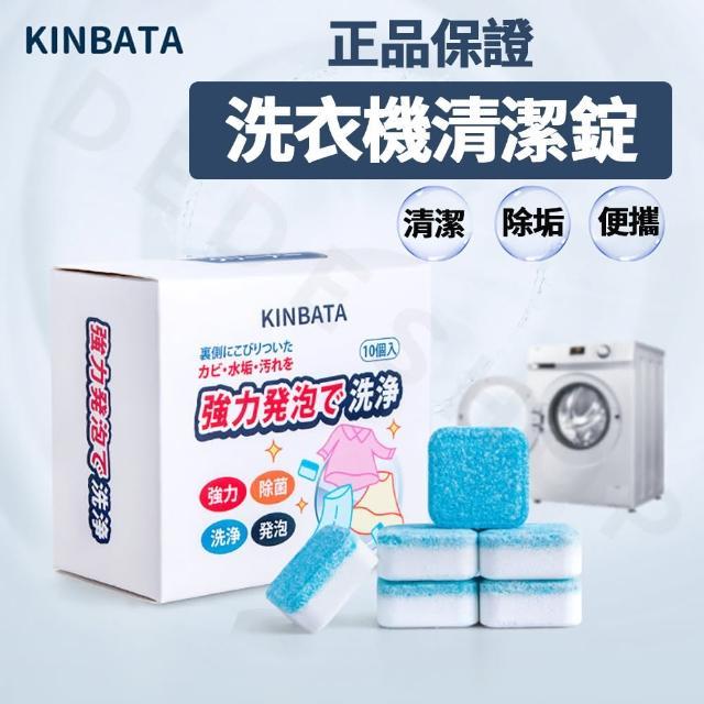 【德德小品集】日本 洗衣機槽汙垢清潔錠 粉狀泡沫 清洗 10顆/盒 獨立包裝(滾筒式和直立式皆適用)