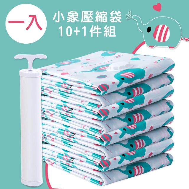 【悅•生活】CozyHome 10+1件組清新小象真空防潮壓縮袋 含真空抽氣棒1支(多用寸 收納袋 衣物收納)