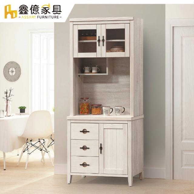 【ASSARI】茉伊拉水洗白2.7尺餐櫃全組(寬83.5x深39.5x高200公分)
