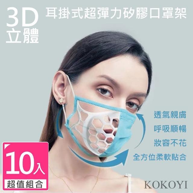 【KOKOYI】超透氣防悶熱不脫妝3D立體耳掛式超彈力矽膠口罩架(可煮沸 水洗 不沾口紅 口罩支架)