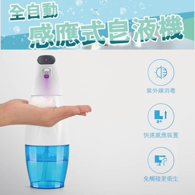 【家居543】感應式酒精噴霧洗手泡沫機 給皂機(洗手乳稀釋即可出泡)