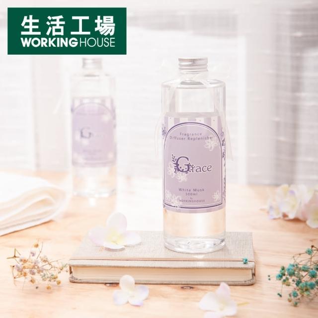 【生活工場】Grace白麝香補充瓶300ml