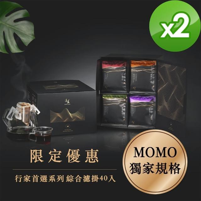 【湛盧咖啡】行家首選.綜合風味 手沖精品濾掛式咖啡(11gX40包|2盒組)