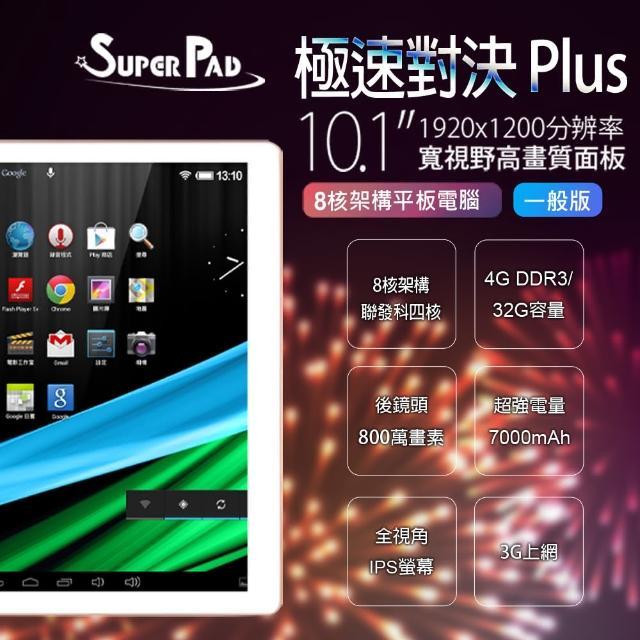 【Super Pad】極速對決 Plus 10.1吋 3G 聯發科四核心 平板電腦(4G/32GB)