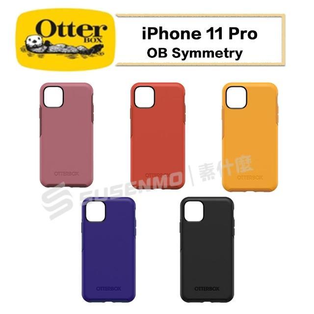 【OtterBox】iPhone 11Pro OB Symmetry炫彩幾何 防摔 保護殼 手機殼