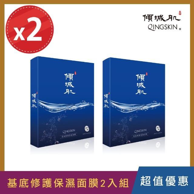 【QINGSKIN傾城肌】即期品-基底修復保濕面膜 2盒(26mlx4片/盒)