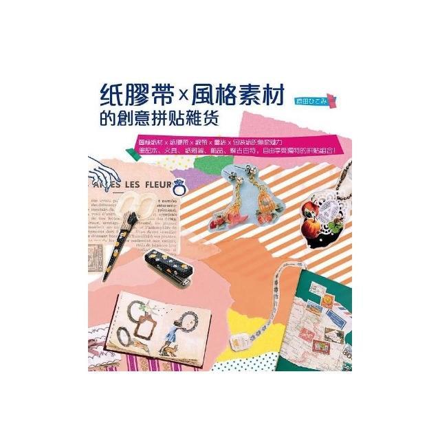 紙膠帶×風格素材的創意拼貼雜貨