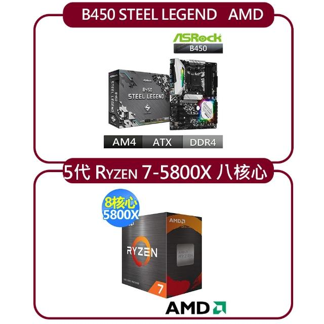 華擎☆ASRock☆ B450 STEEL LEGEND☆☆ AMD AM4 ATX☆主機板+【AMD 超微】5代 Ryzen 7-5800X 八核心 中央處