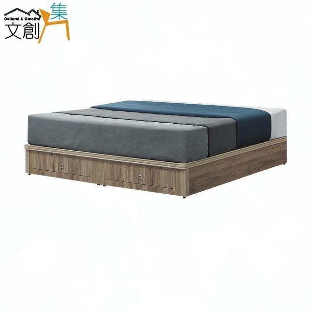 【文創集】奈良 現代6尺雙人加大二抽床底(不含床墊)