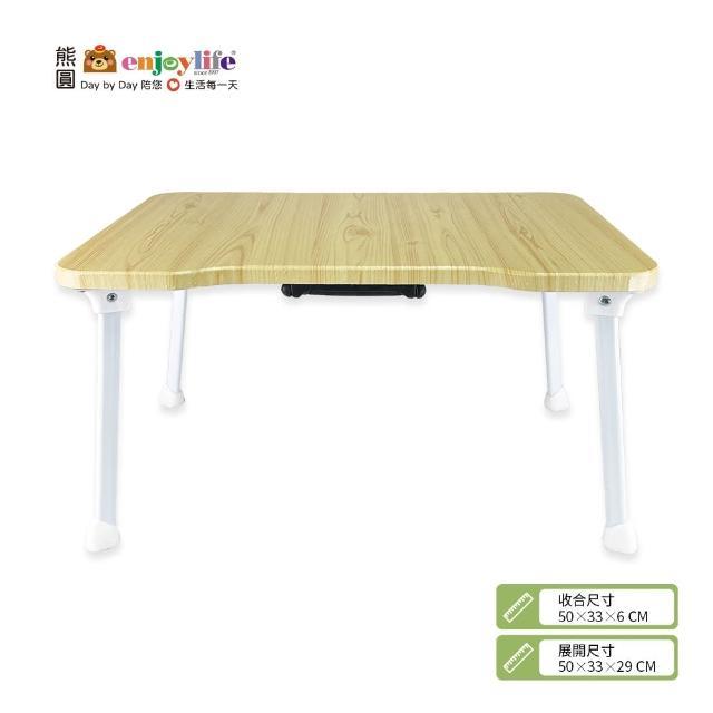 【enjoylife 熊圓】班克斯折疊方便桌(收納手提 懶人桌 和室桌 茶几 邊桌 小桌子)