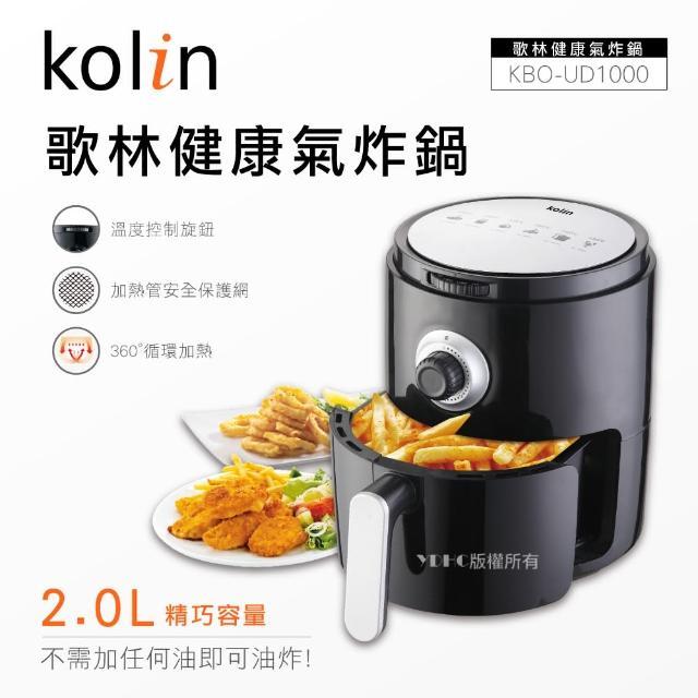 【Kolin 歌林】免油旋風健康氣炸鍋(KBO-UD1000)