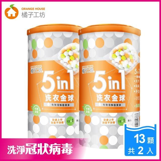 【橘子工坊】橘子工坊 五合一洗衣金球13顆(260gx2入組)