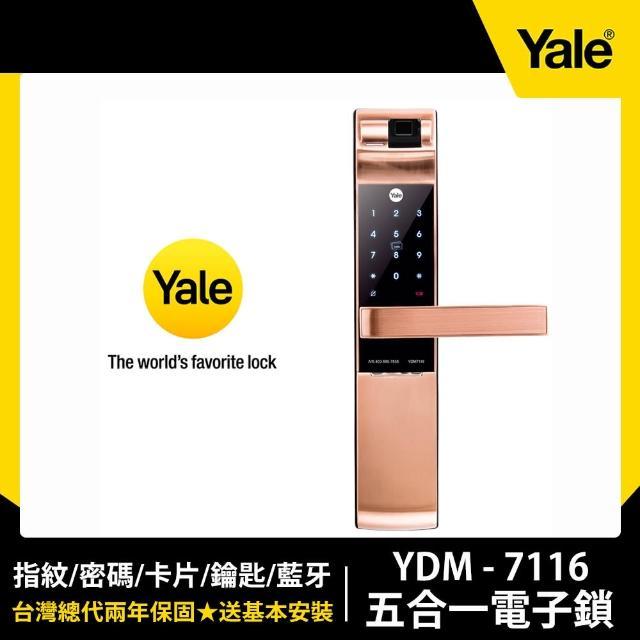 【Yale 耶魯】YDM-7116 熱感應觸控 指紋 卡片 密碼 藍芽電子鎖(玫瑰金含藍芽模組台灣總代理附基本安裝)