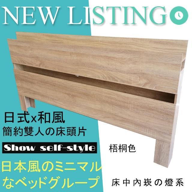 【HOME MALL】日式美學崁燈雙人床頭片(梧桐色)