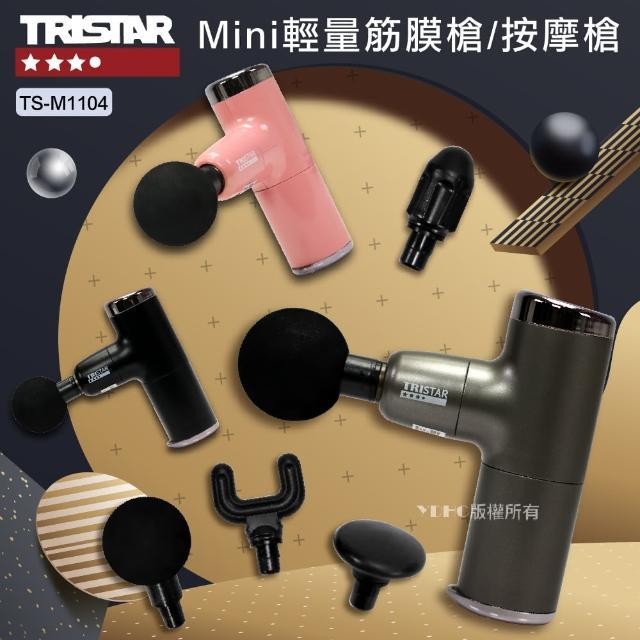 【TRISTAR】Mini輕量筋膜槍/按摩槍(TS-M1104)
