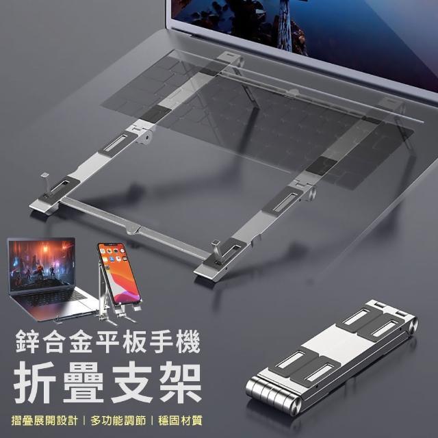 【EZlife】鋅合金3合1平板手機折疊支架(贈鋼筆2支組)
