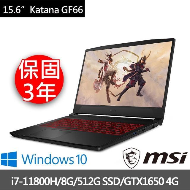 【MSI 微星】Katana GF66 11SC-035TW 15.6吋電競筆電(i7-11800H/8G/512G SSD/GTX1650-4GB/Win10)